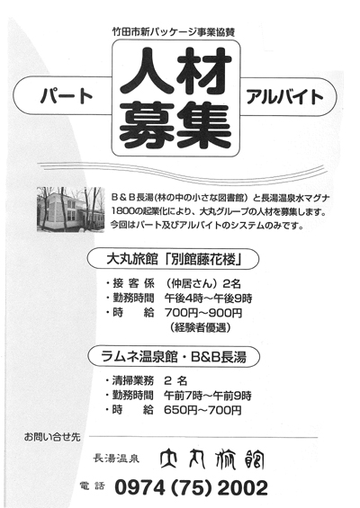 daimaru3.jpg