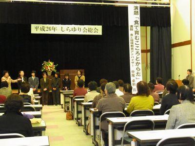 しらゆり会総会H26-2.jpg