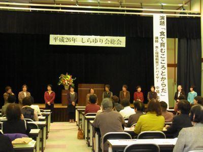 しらゆり会総会H26-3.jpg