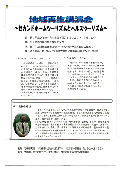 地域再生講演会.jpg